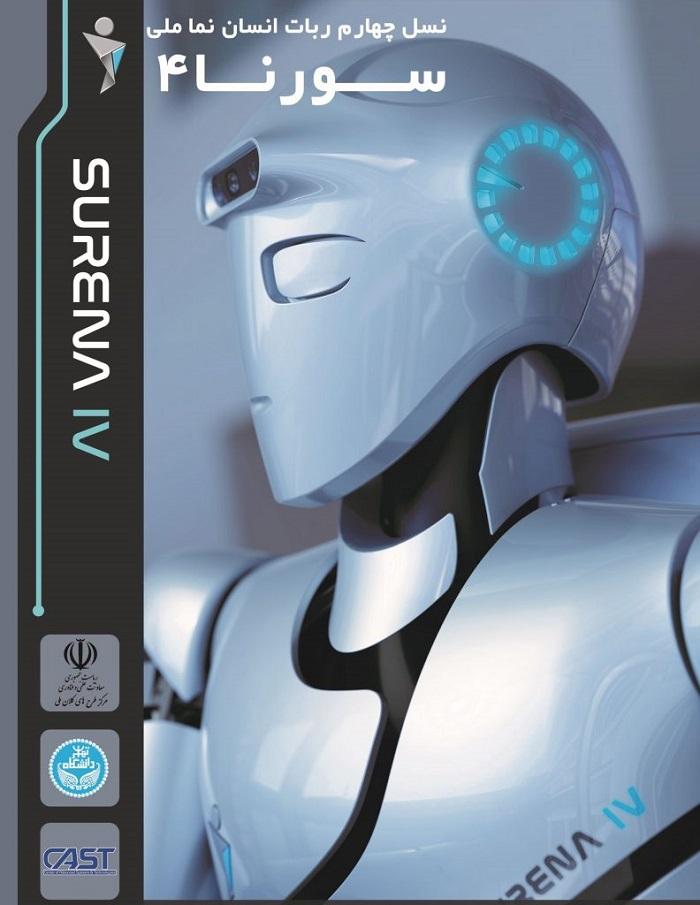 نسل چهارم ربات انساننمای سورنا (سورنا 4)